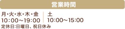 営業時間:平日14~19時、水・土曜日:10~12時,14時~18時